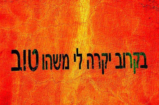 גרפיטי בעיר העתיקה בירושלים
