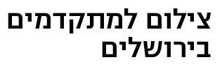 קורס צילום למתקדמים בירושלים