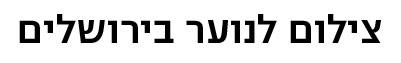קורס-צילום-לנוער-בירושלים
