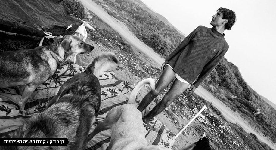 אדוארד והכלבים צילום של דן חודק מקורס השפה הצילומית